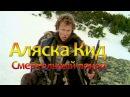Аляска Кид 11 серия - фильм про тайгу Джека Лондона золото
