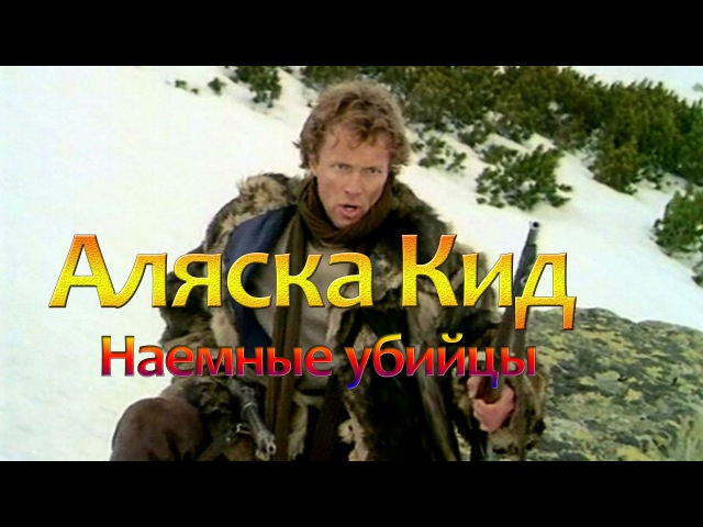 Аляска Кид 8 серия фильм про тайгу Джек Лондон золото Аляска