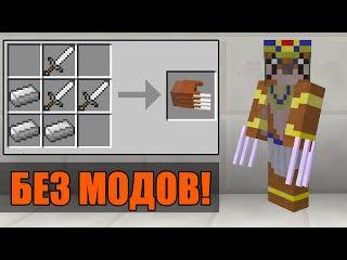 Новый крафт в Minecraft без модов! Как стать Росомахой? Когти Росомахи в майнкрафт! Ве...