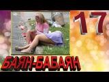 Баян Бабаян 17 Приколы Подборка Лучших Приколов за Неделю Best WEEKLY COUB Баян Бабаян 17
