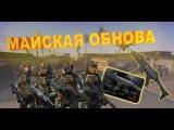SCORPION CZ EVO 3 A1, КАРТЫ РЫНКА, СКИНЫ SAS!!!