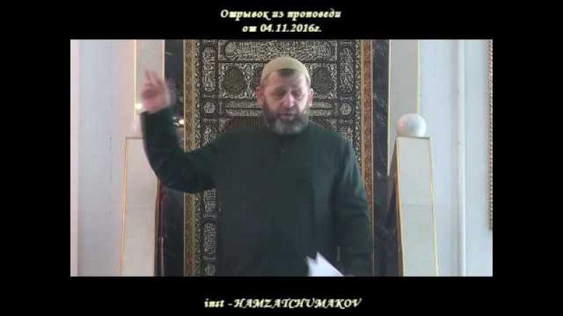 Шейх Хамзат Чумаков про геноцид Ингушского народа 1992 года. (Отрывок из проповеди от 04.11.2016г).