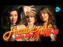 Arabesque - Golden Disco Hits TOP 30