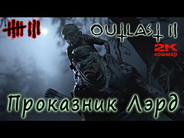 Outlast 2 [2K] (ур. сложности: кошмар) 8 - Проказник Лэрд