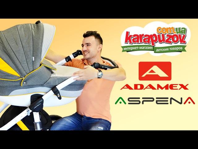 Adamex Aspena - видео обзор детской коляски 2 в 1 от karapuzov.com.ua (Адамекс Аспена)