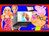 Дружба по переписке Свинка Пеппа и Барби Новый мультик про Пеппу Peppa Pig Марусины сказки