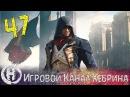Assassins Creed Unity - Часть 47 Сайд-квесты - Все под подозрением