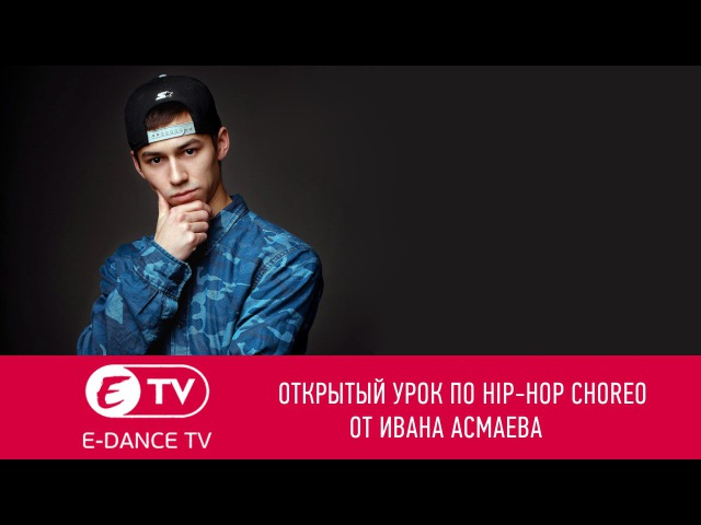Открытый урок по HIP-HOP CHOREO от Ивана Асмаева | E-DANCE Уфа