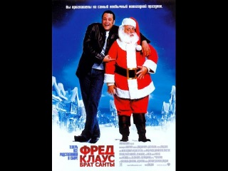 Фред Клаус, брат Санты / Fred Claus / 2007 / Русский Трейлер HD