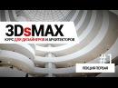 Autodesk 3DsMAX Lecture 1 Вводные лекции курса Для дизайнеров и архитекторов