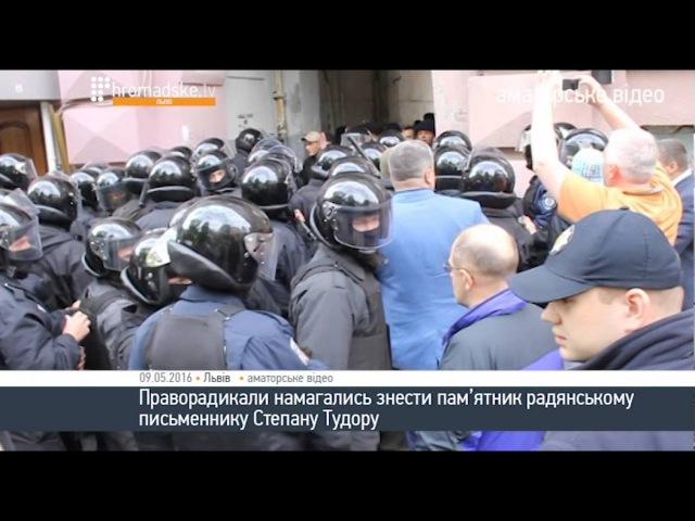 Правоохоронці 9 травня жорстоко розігнали радикалів в центрі Львова
