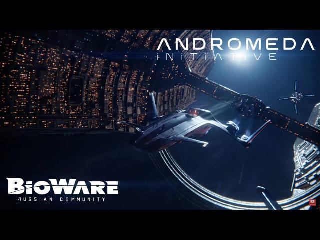 LegionShow — Разбор пятого брифинга Mass Effect Andromeda: Оружие и биотика