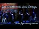 Танец Арконских воинов