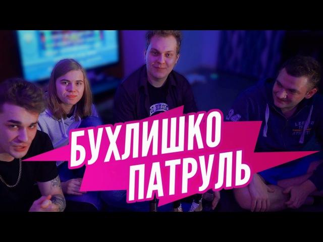Бухлишко Патруль - Дешевый шампусик (гость Юрий Хованский)