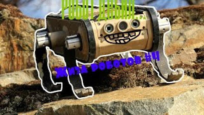 Смешная озвучка, жизнь роботов, смешная нарезка - лучших видео BostonDynamics 4 » Freewka.com - Смотреть онлайн в хорощем качестве