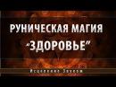 Программа Руническая Магия Здоровья Школа Космомагов