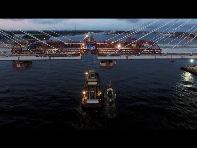 Видео: Вантовый мост через Петровский фарватер.Монтаж замыкающей секции моста/Petrovsky Cabl...