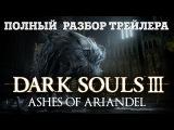 Полный анализ и разбор трейлера Dark Souls 3 DLC: Ashes of Ariandel