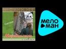 ДВОРОВЫЕ ПЕСНИ О ГЛАВНОМ (БЛАТНЫЕ) -МАРИЯ СЕВЕРСКАЯ