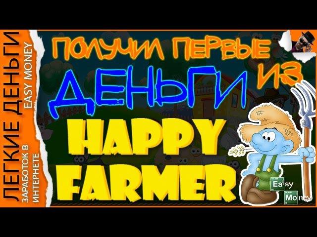 ПЕРВЫЕ ДЕНЬГИ ИЗ HAPPY FARMER ! От админа Invest Town / EASY MONEY / ЛЕГКИЕ ДЕНЬГИ