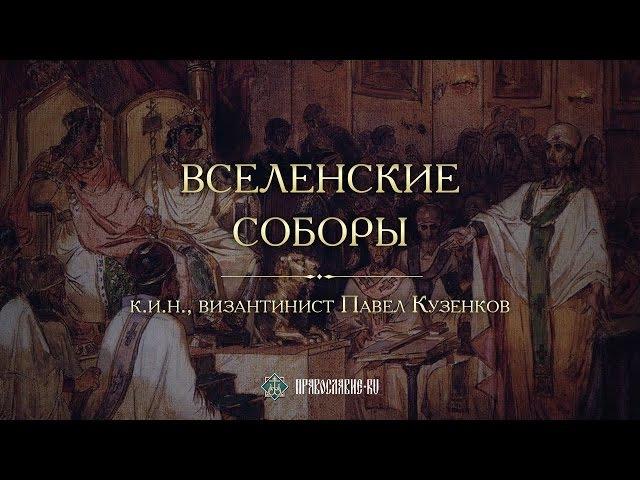 Вселенские соборы. Павел Кузенков