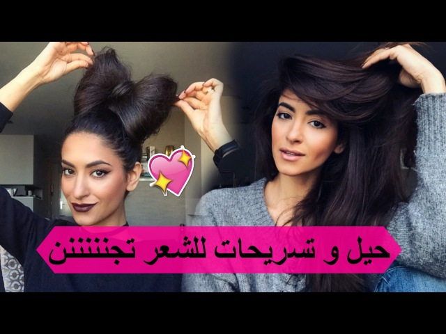HAIRSTYLES HACKS by sarahangius 2017💜