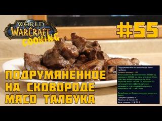 55 Подрумяненное на сковороде мясо талбука - Warcraft Cooking - Кулинария Варкрафт