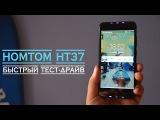 HomTom HT37. GREY. Смартфон с цветомузыкой. Недорого!