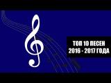 Топ 10 песен 2016 - 2017 года