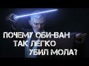 Почему Оби Ван Кеноби так легко убил Дарта Мола Ответ в этом видео