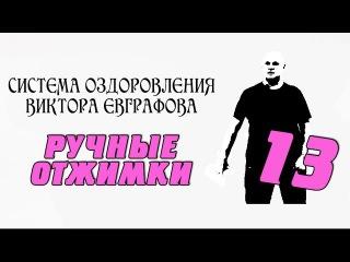 Система оздоровления Виктора Евграфова. Тринадцатое упражнение
