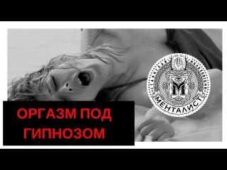 ОРГАЗМ под гипнозом - тренинг по эротическому гипнозу
