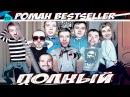 Роман Bestseller - Полный (Official Audio 2016)