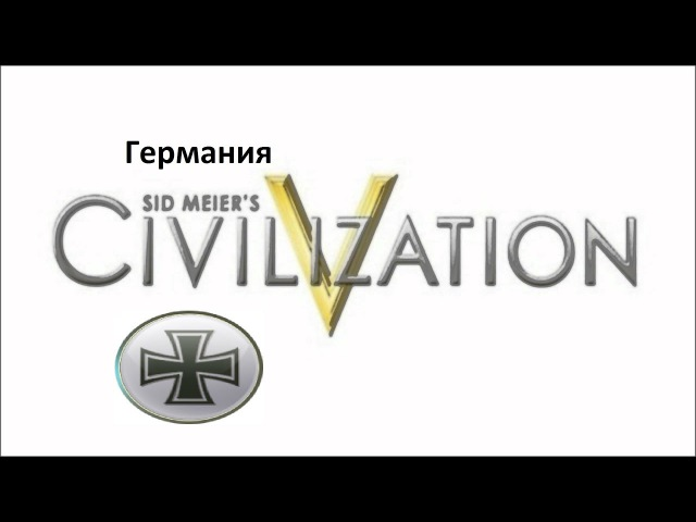 Civilization V. Германия.10 серия [Морской десант в Толедо]