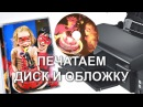 Печатаем на DVD диске и обложку Epson L800