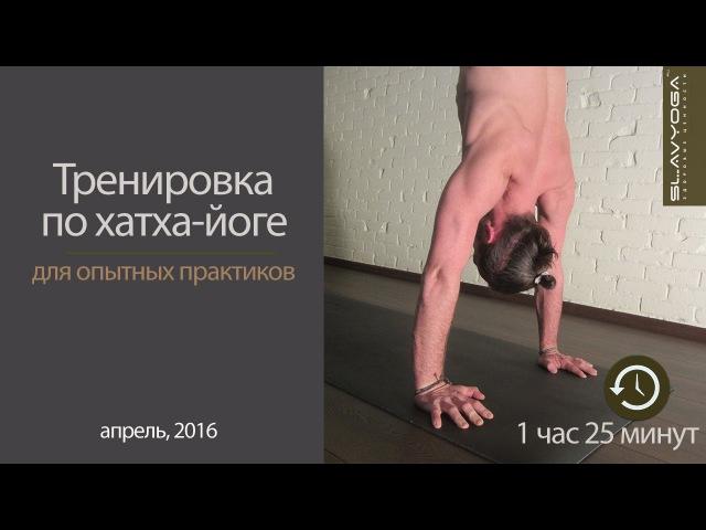 SLAVYOGA • Хатха-йога для продвинутых • Тренировка по йоге с Сергеем Черновым • 2016