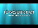 Курсантская Александр Викторов Автономка 1
