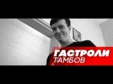 Импровизация на ТНТ. Гастроли Тамбов. День рождения Павла Воли. Запрещенная съем...