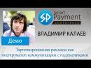 Владимир Калаев - Таргетированная реклама, как инструмент коммуникации с подпис