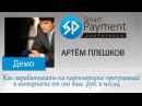 Артём Плешков Как зарабатывать на партнерских программах в интернете от 100 тыс