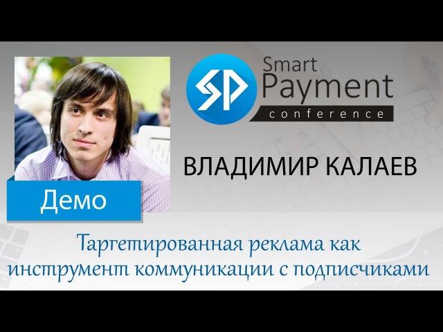 Владимир Калаев - Таргетированная реклама, как инструмент коммуникации с подпис » Freewka.com - Смотреть онлайн в хорощем качестве