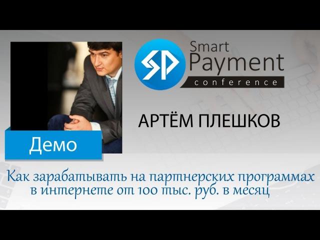Артём Плешков Как зарабатывать на партнерских программах в интернете от 100 тыс смотреть онлайн без регистрации