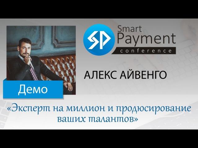 Алекс Айвенго - Эксперт на миллион и продюсирование ваших талантов