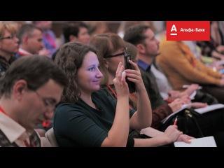 Кейс-конференция Альфа банка «КЛИЕНТОМАНИЯ-2016»