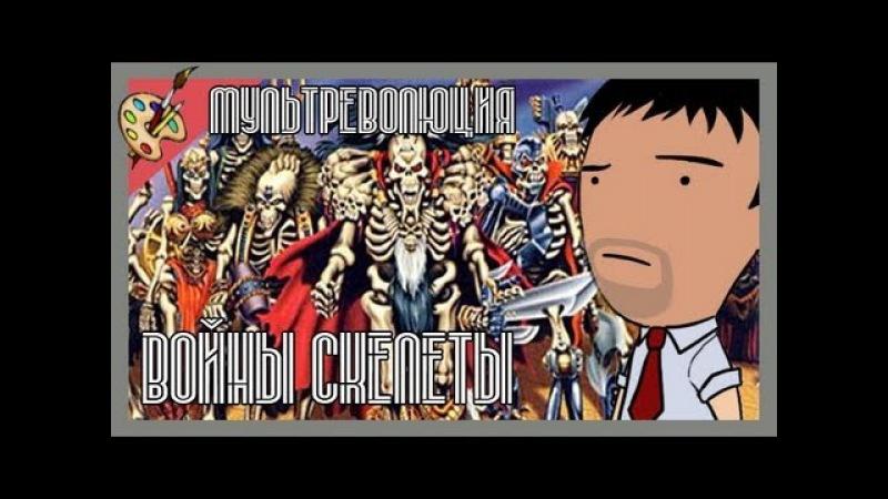 Мультреволюция - Воины-Скелеты/Skeleton Warriors (1994)