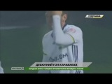 Караваев забил первый официальный мяч за Фенербахче