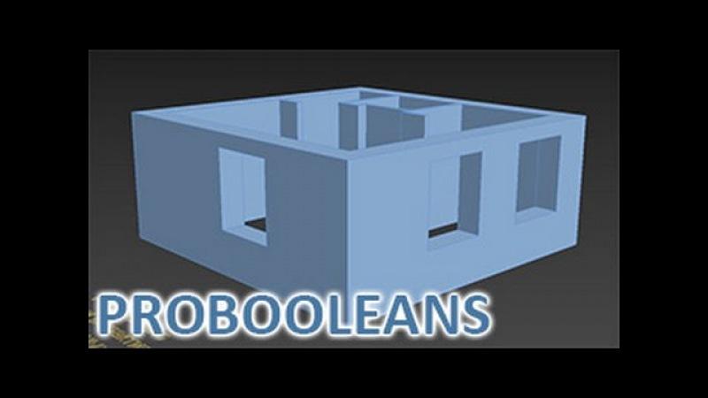 Основы 3ds max: ProBoolean - вырезание оконных и дверных проёмов и их редактирование.