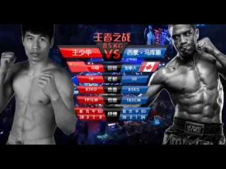 Simon Marcus (CANADA) vs Wang Zhao Hua (CHINA) - WU FIGHT 12/23/2016