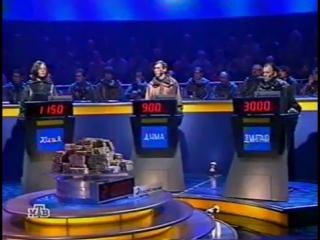 Своя игра (НТВ, 17.11.2002) Сезон 3 выпуск 103