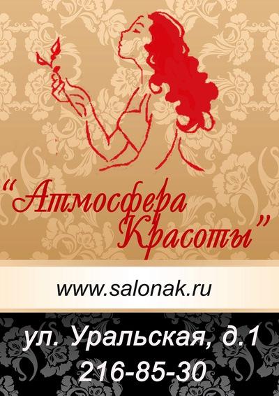Светлана Красота